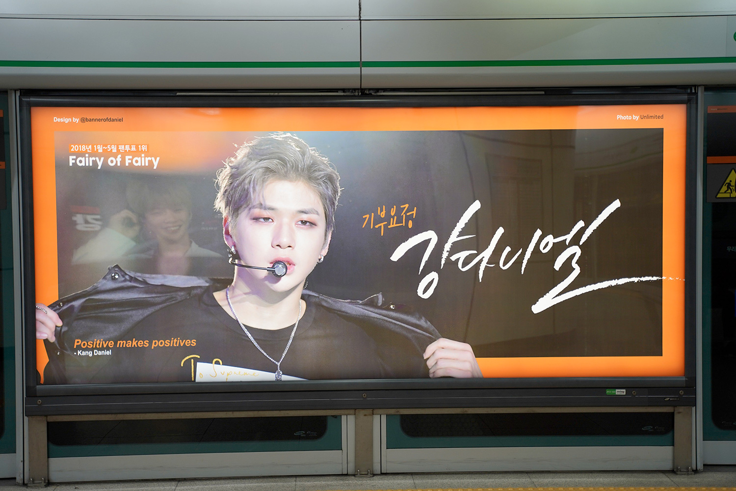 DANITY: Kang Daniel's Fans, Their Diversity and Charity Work